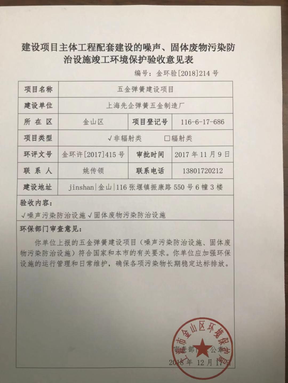 環境保護驗收表